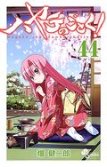 Hayate no gotoku vol 44