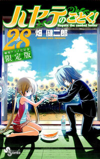 Hayate-no-Gotoku-Volume-28-Limited