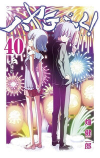 Hayate no gotoku vol 40