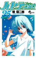 Hayate-no-Gotoku-Volume-25