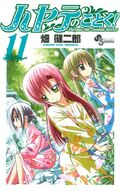 Hayate-no-Gotoku-Volume-11