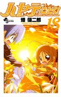Hayate-no-Gotoku-Volume-18