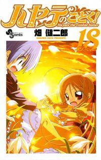 Hayate-no-Gotoku-Volume-18