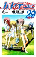 Hayate-no-Gotoku-Volume-29