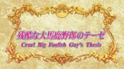 -SS-Eclipse- Hayate no Gotoku - 2nd Season - 12 (1280x720 h264) -EA2C2BB8-.mkv 000125625