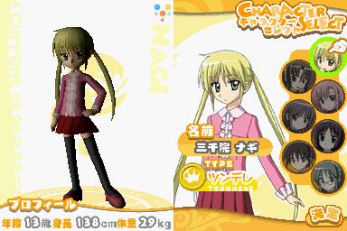 File:Hayate-ds2-screen.png