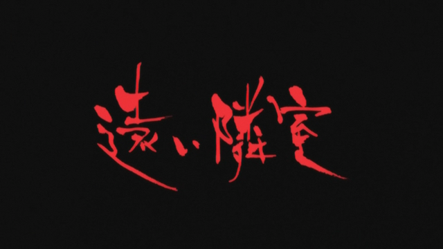 File:S2 EP 11 Title.PNG
