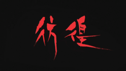 S2 EP 25 Title