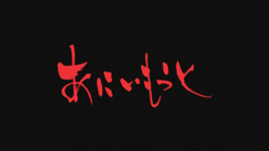 S2 EP 09 Title