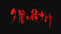 S1 EP 01 Title.PNG