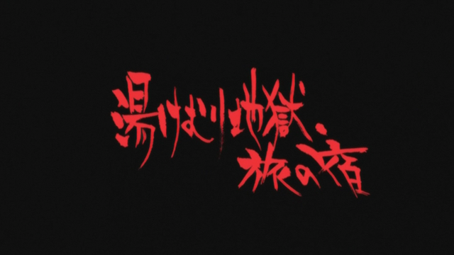 File:S2 EP 19 Title.PNG
