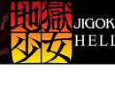 Hell Girl (Jigoku Shoujo) Wiki