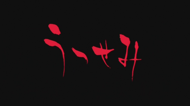 File:S3 EP 05 Title.PNG