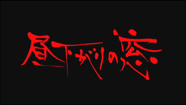 File:S1 EP 06 Title.PNG