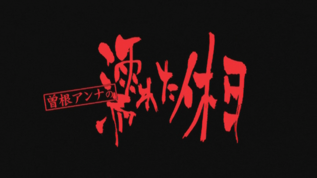 File:S2 EP 10 Title.PNG
