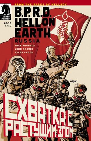 File:Russia 004.jpg