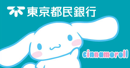 File:Sanrio Characters Cinnamoroll Image007.jpg