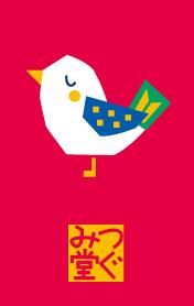 File:Sanrio Characters Tsugumido Image002.png