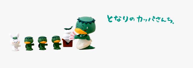 File:Sanrio Characters Tonari no kappa-san chi Image003.png