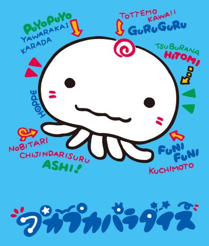 File:Sanrio Characters Pukapuka Paradise Image005.png