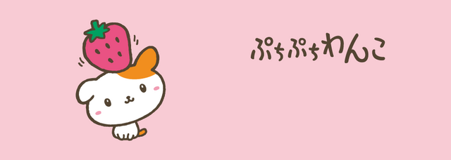 File:Sanrio Characters Puchipuchi Wanko Image003.png