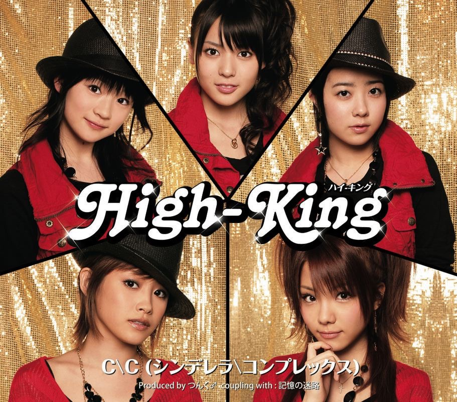 File:High-kingo.jpg