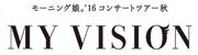 MM16-MYVISION-logo