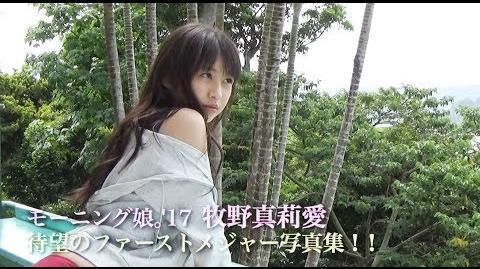 牧野真莉愛(モーニング娘。'17)ファーストメジャー写真集「せんこう花火」発売決定!!
