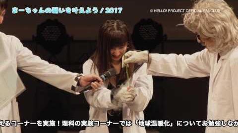DVD『モーニング娘。'17 佐藤優樹バースデーイベント』