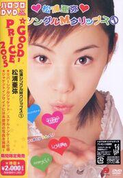 MatsuuraSingleMClips1-dvd