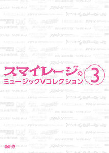 SmileagenoMusicVCollection3-dvd