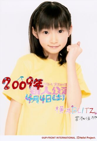 File:Miyamoto Karin 21064.jpg