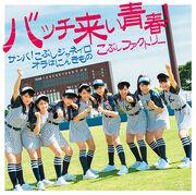SambaKobushiJaneiro-lb.jpg