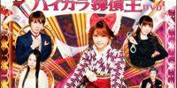 Taishou Roman Haikara Tantei Aoi Ruby Satsujinjiken