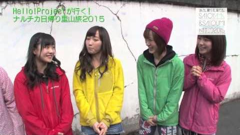 Hello!Projectが行く! ナルチカ日帰り里山旅2015