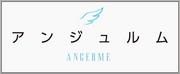 ANGERMElogo-katakana.png