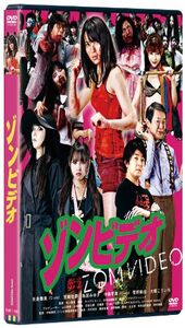 Zomvideo-dvd