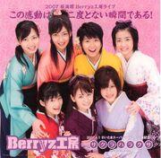Berryz2007saku
