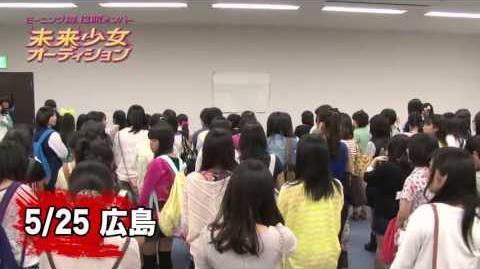 モーニング娘。12期メンバー「未来少女」オーディション開催中!!