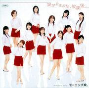 NamidagaTomaranaiHoukago-dvd