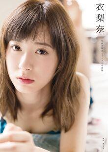 IkutaErina-ErinaPB-cover