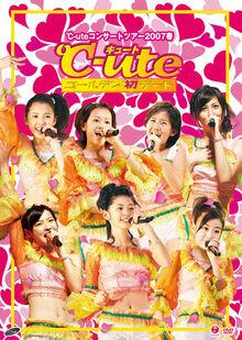 Cute 2007 haru
