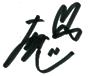 Autographrisa43434300