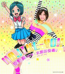 45446 Kitahara Sayaka disc cover