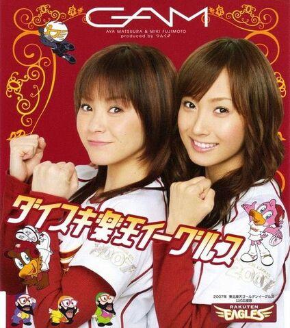 File:Daisukirakuteneagles.jpg