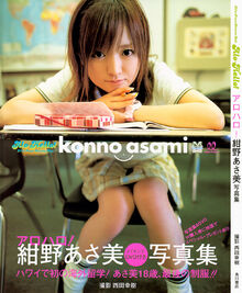 Asami 3rd PB 001