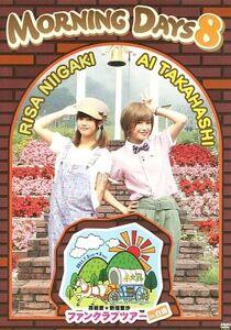 Morning Days 8 - Risa & Ai