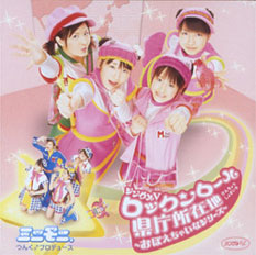 File:RocknRollKenchoushozaichi-dvd.jpg