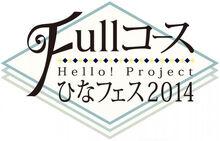 HinaFest2014FullCourse-logo