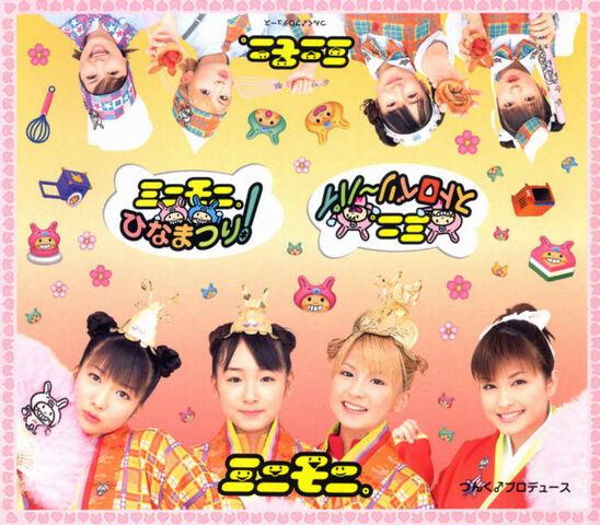 File:MinimoniHinamatsuri-r.jpg